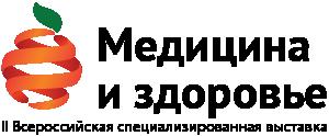 Всероссийская специализированная выставка «Медицина и здоровье»